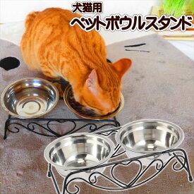 【ポイント5倍】犬・猫用 ペットボウル スタンドセット 高品質304ステンレス製 スタンドサイズ:幅6cmx高さ8.5cmx奥行x13cm/ペットボウルスタンド