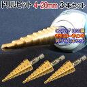 HSS鋼 ドリルビット 4-20mm チタン コーティング 3本セット/ドリルビット 4-20mm 3本