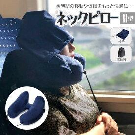 ネックピロー H型 エアー 枕 帽子付き/H型ネックピロー