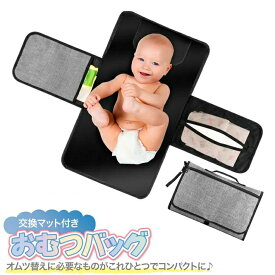 【ポイント5倍】ベビー おむつ替えマット 多機能 バッグ 防水仕様/おむつ交換バッグ