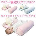 【10%OFF】寝返り防止 クッション 赤ちゃん 対策 安全 安心 ベビー 洗える 洗濯 枕 おむつ替え ブルー くま ピンク う…