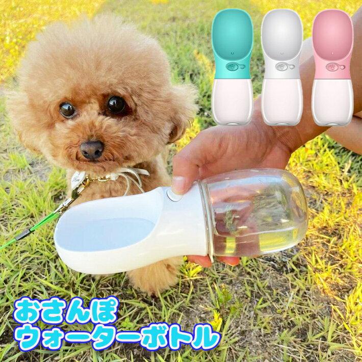 【エントリーでポイント10倍】ペット 犬 猫 お散歩 ワンタッチ 水飲み ボトル 350ml ホワイト ライトグリーン ピンク/ペット用 散歩ウォーターボトル