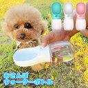 ペット 犬 猫 お散歩 ワンタッチ 水飲み ボトル 350ml ホワイト ライトグリーン ピンク/ペット用 散歩ウォーターボトル
