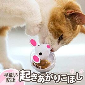 猫 早食い防止 起き上がりこぼし ねずみ型 おやつ 知育おもちゃ 7x5cm ピンク ホワイト/早食い防止 ねずみ
