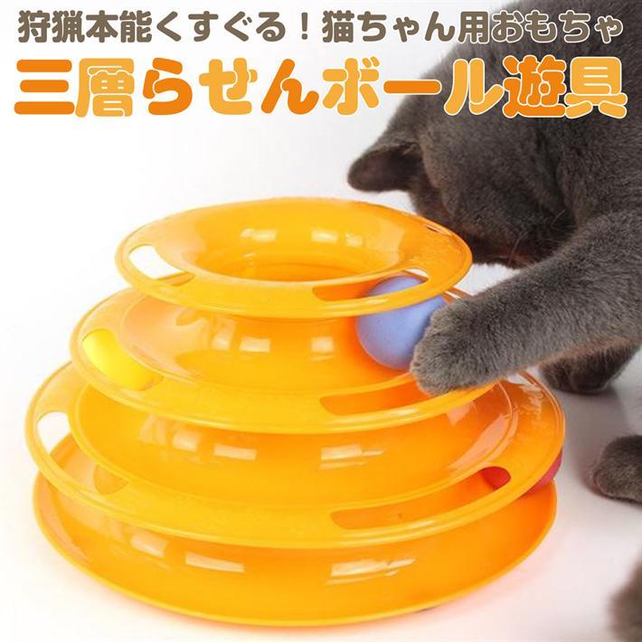 【送料無料】【ポイント10倍】猫 おもちゃ らせん ボール 一人で遊べるおもちゃ 組立て式 知育おもちゃ オレンジ グリーン/猫らせんボール