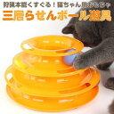 猫 おもちゃ らせん ボール 一人で遊べるおもちゃ 組立て式 知育おもちゃ オレンジ グリーン/猫らせんボール