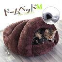 猫 ベッド ドーム 型 冬 用 Mサイズ ブラウン グレー/ペットドームベッドMサイズ