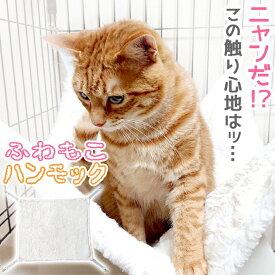 猫 ハンモック キャットハンモック ケージ 猫グッズ ペットベッド ペット 冬用 ボア 小動物 多頭 フェレット リバーシブル オールシーズン フック付き Mサイズ Lサイズ 耐荷重8kg/ペットふわもこハンモック