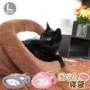 ペット 寝袋 猫 犬 ベッド 冬用 Lサイズ ブラウン ピンク グレー/にゃん袋 Lサイズ