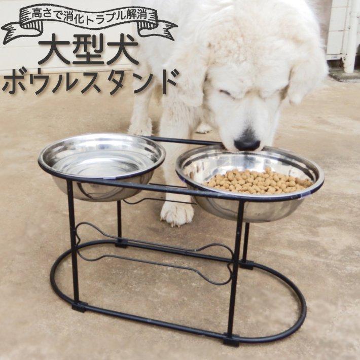 【ポイント5倍】大型犬 フードボウル スタンド 高さ約30cm ブラック/大型犬フードボウルスタンド