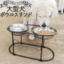 大型犬 フードボウル スタンド テーブル 餌入れ いぬ 犬 食器スタンド 北欧 アンティーク ラブラドール ゴールデン レトリーバー ステンレス アイアン 高さ約30cm ブラック/大型犬フードボウルスタンド