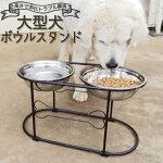 【送料無料】【ポイント5倍】大型犬フードボウルスタンド高さ23cmブラック/大型犬フードボウルスタンド