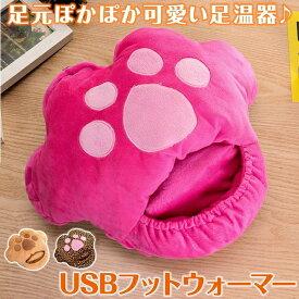 フットウォーマー USB式 足元暖房 肉きゅう型 ピンク ベージュ ヒョウ柄/肉球フットウォーマー