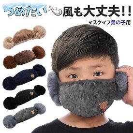 マスクカバー 男の子用 耳当て付き 可愛い 防寒 マスクマフ 子供用 ブラウン ネイビー モカ ブラック グレー/マスクマフ 男の子