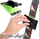Phoenix ギター ベース 用 ワイパーパッド お手入れクリーナー グリーン/ワイパーパッド