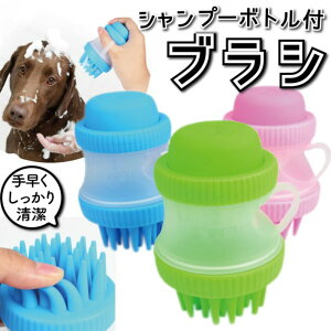 ペット用 洗浄 ブラシ ブラシ付き シャンプーボトル 天然 シリコン ブルー ピンク/ペット洗浄ブラシ