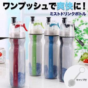 熱中症対策グッズ ミストドリンクボトル キャップ付き ミスト噴射 飲料口 付き 500ml レッド グリーン ブルー ブラック/ミストドリンクボトル