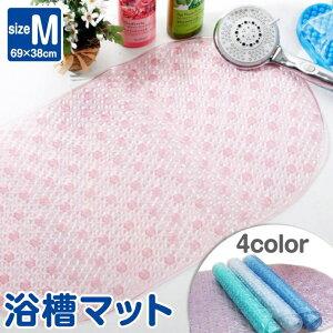 浴室 浴槽 マット 滑り止め 吸盤付き Mサイズ 69×38cm ブルー ピンク クリア グリーン/浴槽マットM