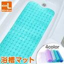 浴室 浴槽 マット 滑り止め 吸盤付き Lサイズ 100×40cm ブルー パープル クリア グリーン/浴槽マットL