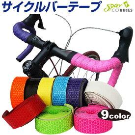 自転車 バーテープ 滑りにくい 握りやすい 通気性 吸汗性 防水 吸汗 グリップ 防滑性【2個入り】全9色/自転車 ハンドルテープ