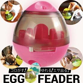 ペット 早食い防止 給餌器 知育おもちゃ 犬 コンパクト ピンク グリーン ブルー/早食い防止 エッグ