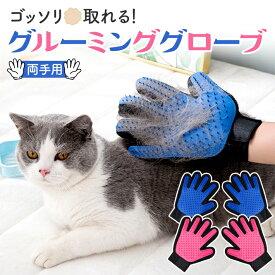 【両手】毛がごっそり取れて マッサージも出来る! 犬 猫 ペット用 多用途手袋 グルーミング マッサージ グローブ ラバー ブルー ピンク/ ペット用 グルーミンググローブ