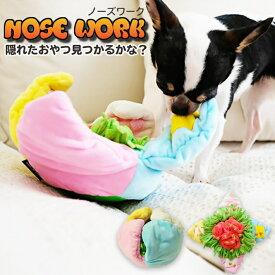 ペット 犬 おもちゃ ノーズワークマット ノーズワーク 知育玩具 嗅覚 動く ボール 音が出るおもちゃ/ノーズワークマット