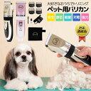 バリカン 犬用 犬 猫 送料無料 セームタオル ペット用 足裏 顔 コードレス 初心者 プロ用 トリミング セラミックチタ…