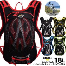 自転車 バックパック 軽量 防水 背中フィット ヘルメット収納 バッグ ブルー レッド イエロー グリーン ブラック/自転車バックパック