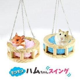 ハムスター ブランコ ハムちゃん スイング 14x5.7cm ピンク ブルー/ハムちゃんスウィング