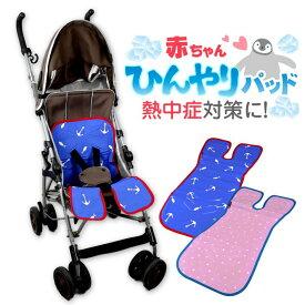 ベビーカー ひんやり シート パッド 赤ちゃん 夏 熱中症対策 ブルー ピンク/ベビーカーひんやりパッド