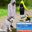 ペットとお揃い! 中型犬 大型犬 レインコート ペット ペアルック ピンク ブラック オーナー用 フリーサイズ ペット用…