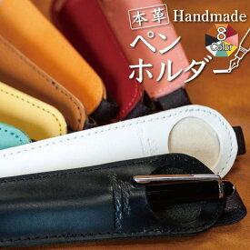 zenis ゼニス 本革 ペンホルダー 職人 手造り 日本製 革婚式 止めゴム付き/本革ペンホルダー(B-0104)