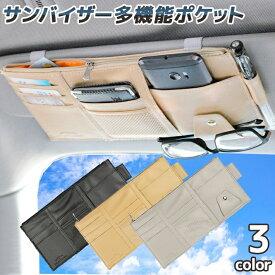 車 サンバイザー ポケット 多機能 収納 ベルト付き 31x15cm ブラック カーキ グレー/ドライバーズ ポケット