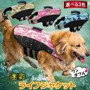 ペット 中型犬 大型犬 ライフジャケット スイムウェア 迷彩 アーミー M L XL ピンク グリーン ブルー/大型犬ライフジ…