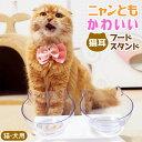 犬 猫 ペットフード ボウル スタンド 猫耳ボウル付き 食べやすい傾斜付きスタンド 27.5x7〜9cm/猫耳フードスタンド