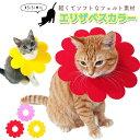 ペット 猫 エリザベスカラー 【5枚セット】 軽量 フェルト 術後の必需品 ストレス軽減 カラー XS S M L レッド ピンク…