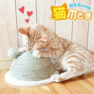 猫 つめとぎ おしゃれなドーム型 藁 縄編み キャットスクラッチャー 24x10cm/ドーム型爪とぎ