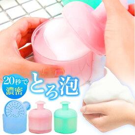 洗顔 泡立て器 泡洗顔 とろ泡 ホイップ洗顔 バスグッズ ブルー ピンク グリーン/洗顔泡立て器