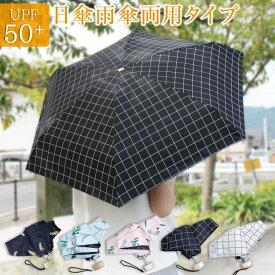 折りたたみ 日傘 雨傘 両用 19.5cm 5段折 6本骨 UVブラックコーティング UPF50+ 格子 花柄/日傘