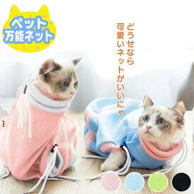 猫 ネット シャンプー 爪切り 通院ネット 猫グッズ メッシュネット ブルー ピンク グリーン ブラック/キャット 万能ネット