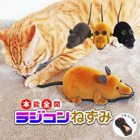 猫 おもちゃ ねずみ ラジコン 簡単リモコン操作 15x6cm 電池別売り グレー ブラウン ブラック/ラジコンねずみ