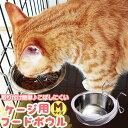 犬 猫 ケージ用 フードボウル Mサイズ 13x4cm 餌入れ 水入れ フード入れ ハンガーボウル/ケージ用フードボウルM