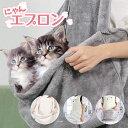 犬 猫 抱っこ エプロン ペット 寝袋 スリング 抱っこ用 エプロン 猫のお昼寝 グレー ベージュ /にゃんエプロン