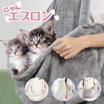 犬猫抱っこエプロンペット寝袋スリング抱っこ用エプロン猫のお昼寝グレーホワイト/にゃんエプロン