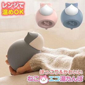 電子レンジOK 猫型 湯たんぽ エコ 防寒 冬 寒さ対策 夏 アイスバッグ 熱中症対策 ピンク ブルー/エコ湯たんぽ 猫型