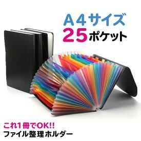 書類 フォルダ ドキュメント ファイル A4サイズ 整理 フォルダー 25 ポケット 書類 ポケット 事務 収納 デスク周り/A4 ファイル整理ホルダー