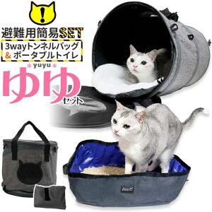 猫 避難用 セット 「ゆゆくんセット」 キャリーバッグ 3way トンネル バッグ 折りたたみ 猫用 ポータブルトイレ /猫避難簡易セット
