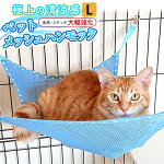 【改良版】ペットメッシュハンモックフック付金具ステッチ強化猫ベッドブルーSサイズ35x35cm/改良版メッシュハンモックS
