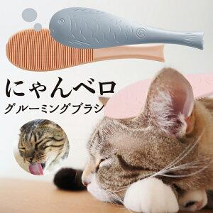 猫 くし 猫ベロ お手入れ にゃんベロ ブラシ マッサージ 毛繕い グルーミング ペット お魚型 犬 猫 ブルー ピンク /お魚型 猫ブラシ